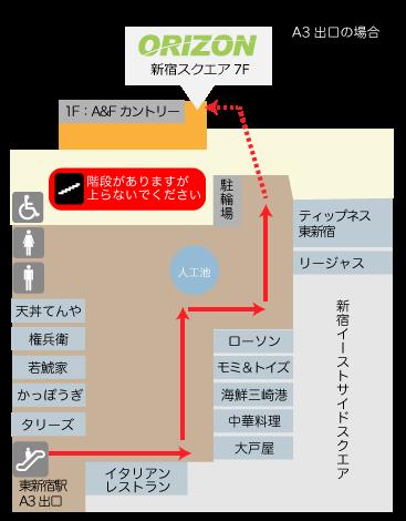 オリゾンシステムズ地図(東新宿駅 A3出口の場合)