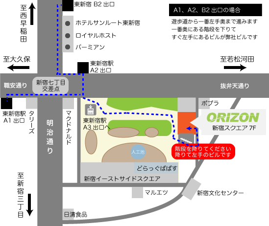 オリゾンシステムズ地図(東新宿駅 A1、A2、B2出口の場合)