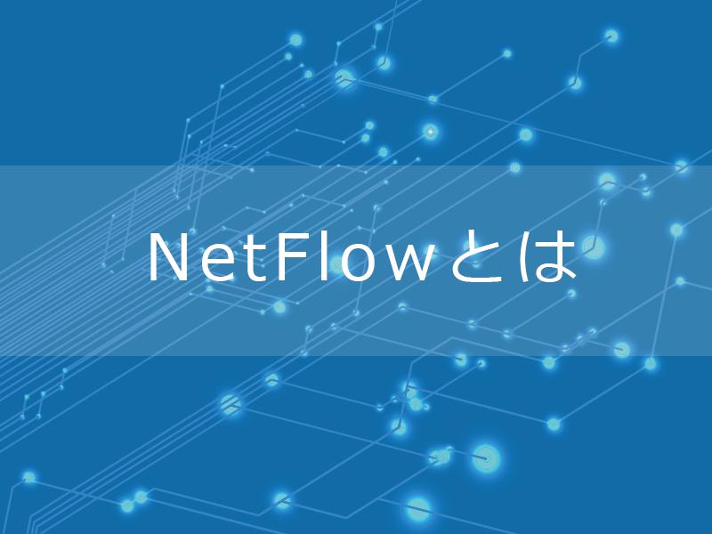 NetFlowとは