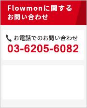電話でのお問い合わせ 03-6205-6082