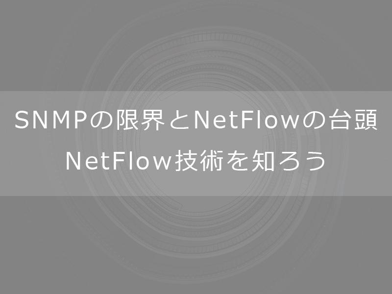 SNMPの限界とNetFlowの台頭~NetFlow技術を知ろう