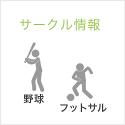 サークル情報:野球、フットサル