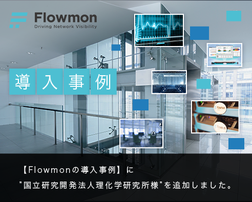 Flowmonの導入事例に国立研究開発法人理化学研究所様を追加しました。