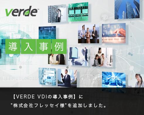 VERDE VDIの導入事例にフレッセイ様を追加しました。