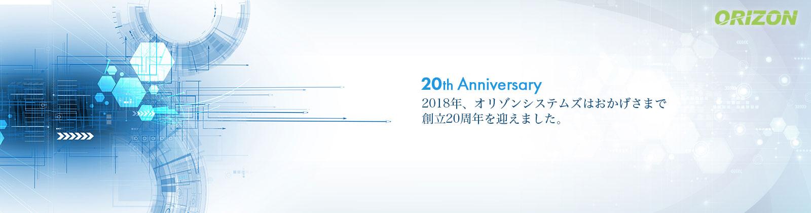 2018年、オリゾンシステムズはおかげさまで創立20周年を迎えました。