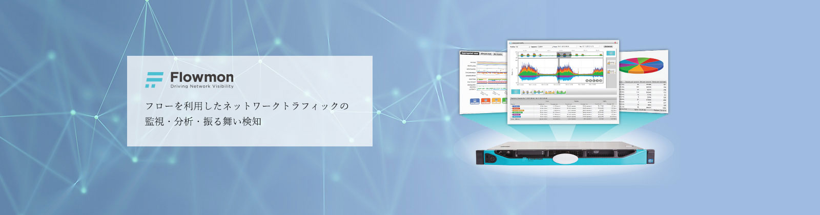 Flowmon フローを利用したネットワークトラフィックの監視・分析・振る舞い検知
